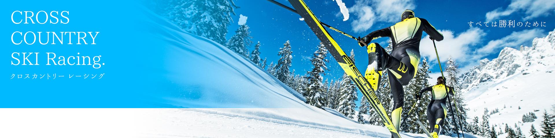 チューンナップ スキー